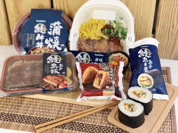 瞄準「土用丑日」吃鰻魚補元氣的需求,全家推出5款不同吃法的鰻魚料理。圖/全家便利...