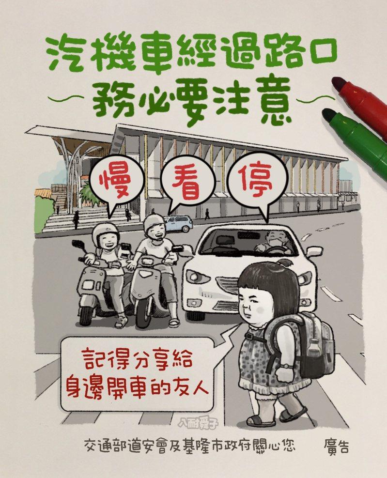 基隆市政府邀人氣漫畫家八耐舜子合作宣導交通安全,提升民眾對交通安全認知,降低事故發生率。圖/基市府提供