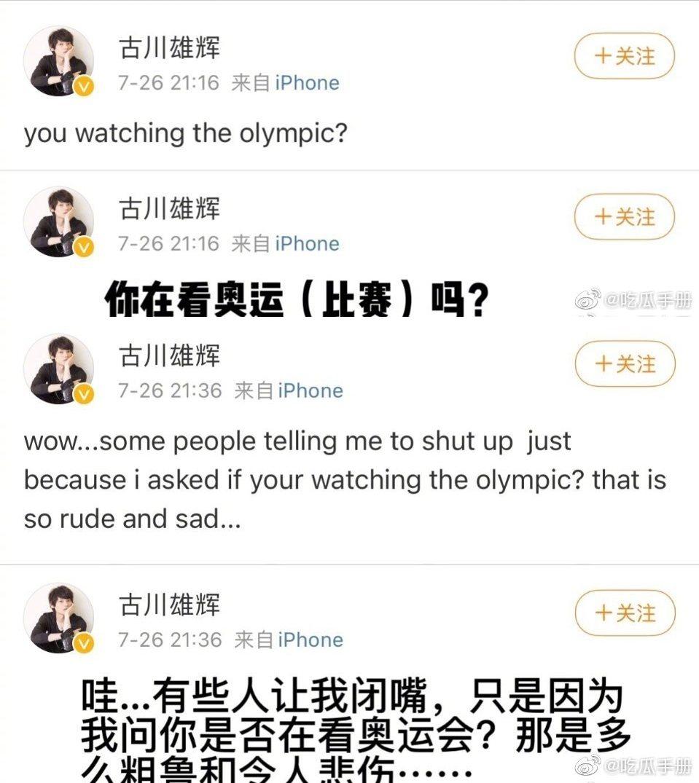 古川雄輝在微博發文,惹怒大陸網友。 圖/擷自微博