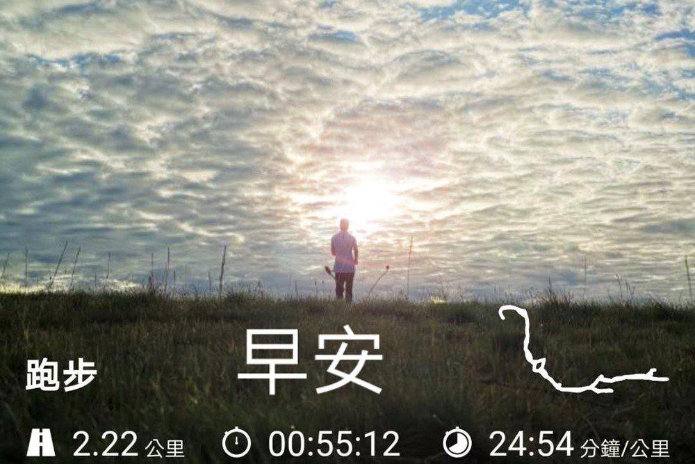 「習慣的養成」是微慢跑的第一步。 圖/章旭輝 提供