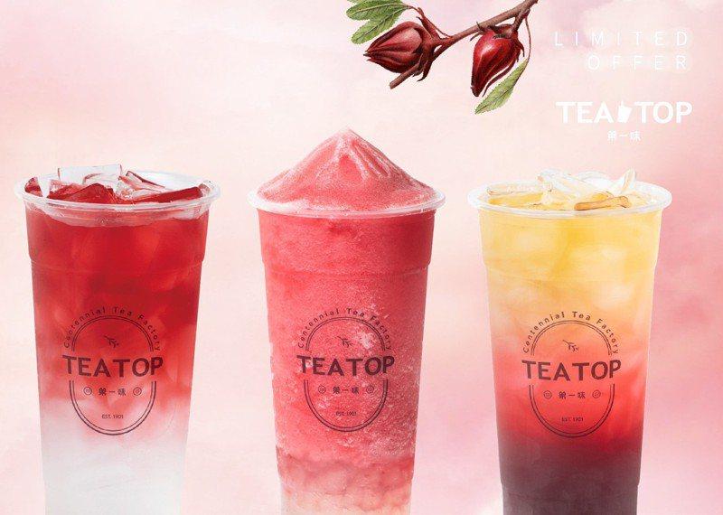 圖/TEA TOP 第一味