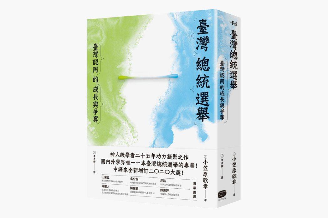《臺灣總統選舉》書封。 圖/大家出版提供