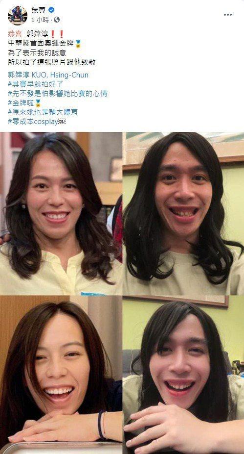無尊曬出模仿郭婞淳造行動作的照片。圖/擷自臉書