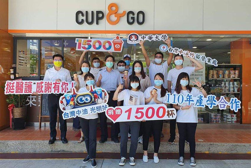 中油光明站、中華大學及中油佑順加油站總計募集超過1700杯以上的咖啡捐贈數量。 ...