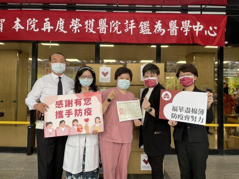 福華慈善公益基金會到國泰醫院仁愛院區贈送餐盒200份。