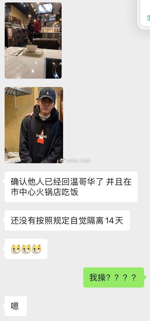 吳亦凡被網友爆料回到加拿大。圖/摘自微博