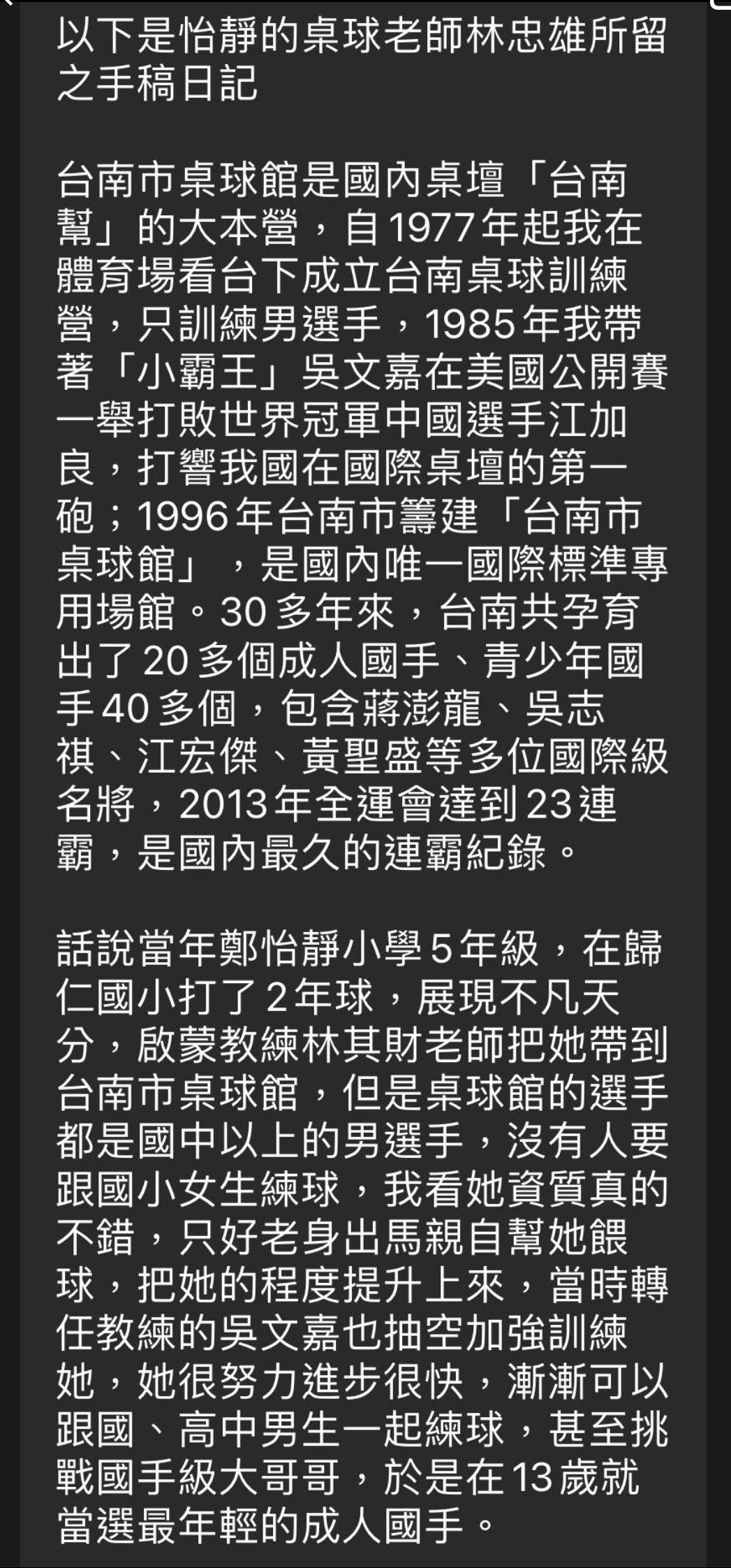 PTT昨晚有人爆料「台南市府剝奪桌球資源 逼鄭怡靜轉籍北市」。圖/取自PTT