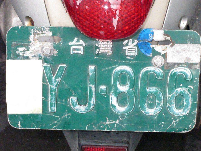 民眾汽機車的車牌牌照號碼油漆幾乎掉光,無法清楚辨識牌號,很可能吃上罰單。此為示意圖,照片和新聞事件無關。圖/聯合報系資料照片