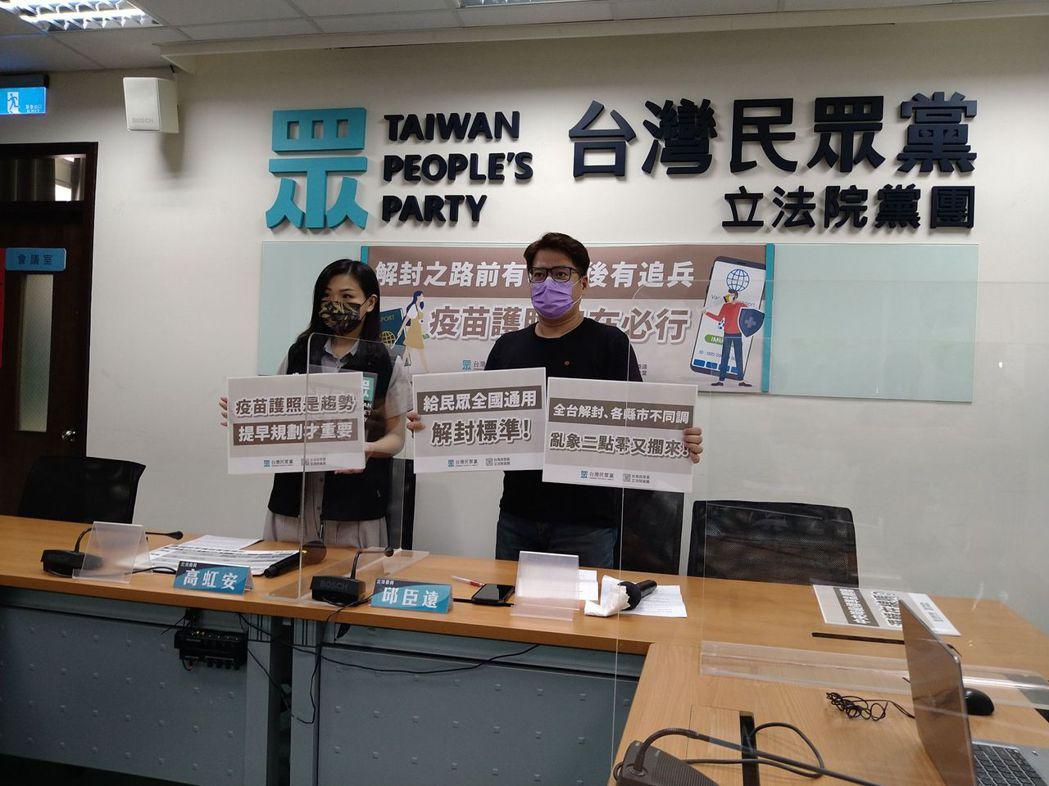 民眾黨立法院黨團今舉行記者會。記者吳亮賢/攝影
