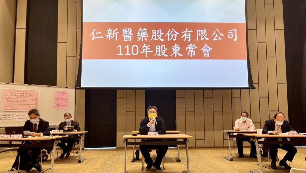 仁新今日舉行股東會,會議由仁新醫藥董事長林雨新(中)主持。記者黃淑惠/攝影