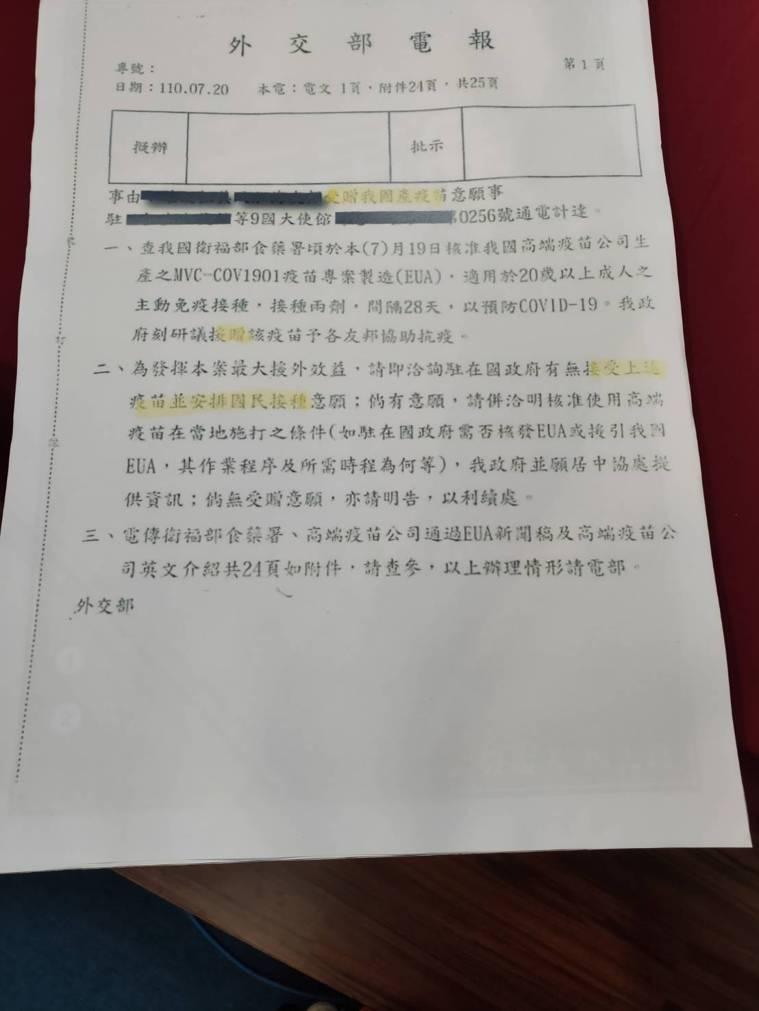 國民黨主席江啟臣今天爆料,外交部在高端獲EUA隔天就要外館調查邦交國受贈意願。記...