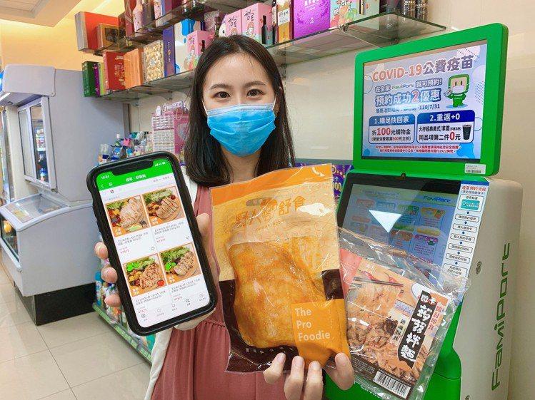 全家便利商店即日起至8月31日於「全家行動購」網路商城、「全+1行動購」LINE...