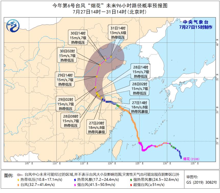 大陸中央氣象台發布的煙花颱風路徑預報圖,河南高度戒備,慎防煙花可能帶來的進一步衝...