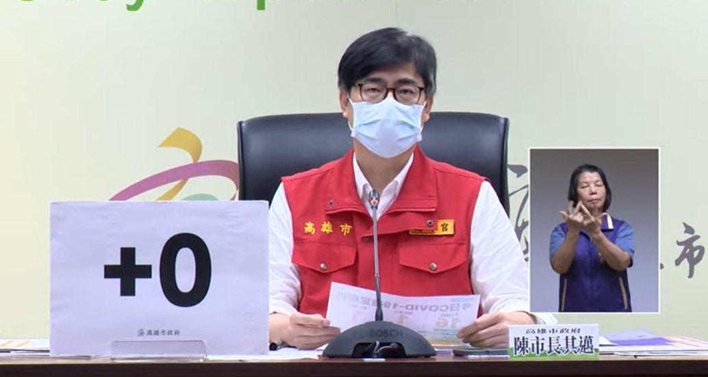 今天起防疫由三級降至二級,高雄市長陳其邁感謝所有防疫人員。記者徐白櫻/翻攝