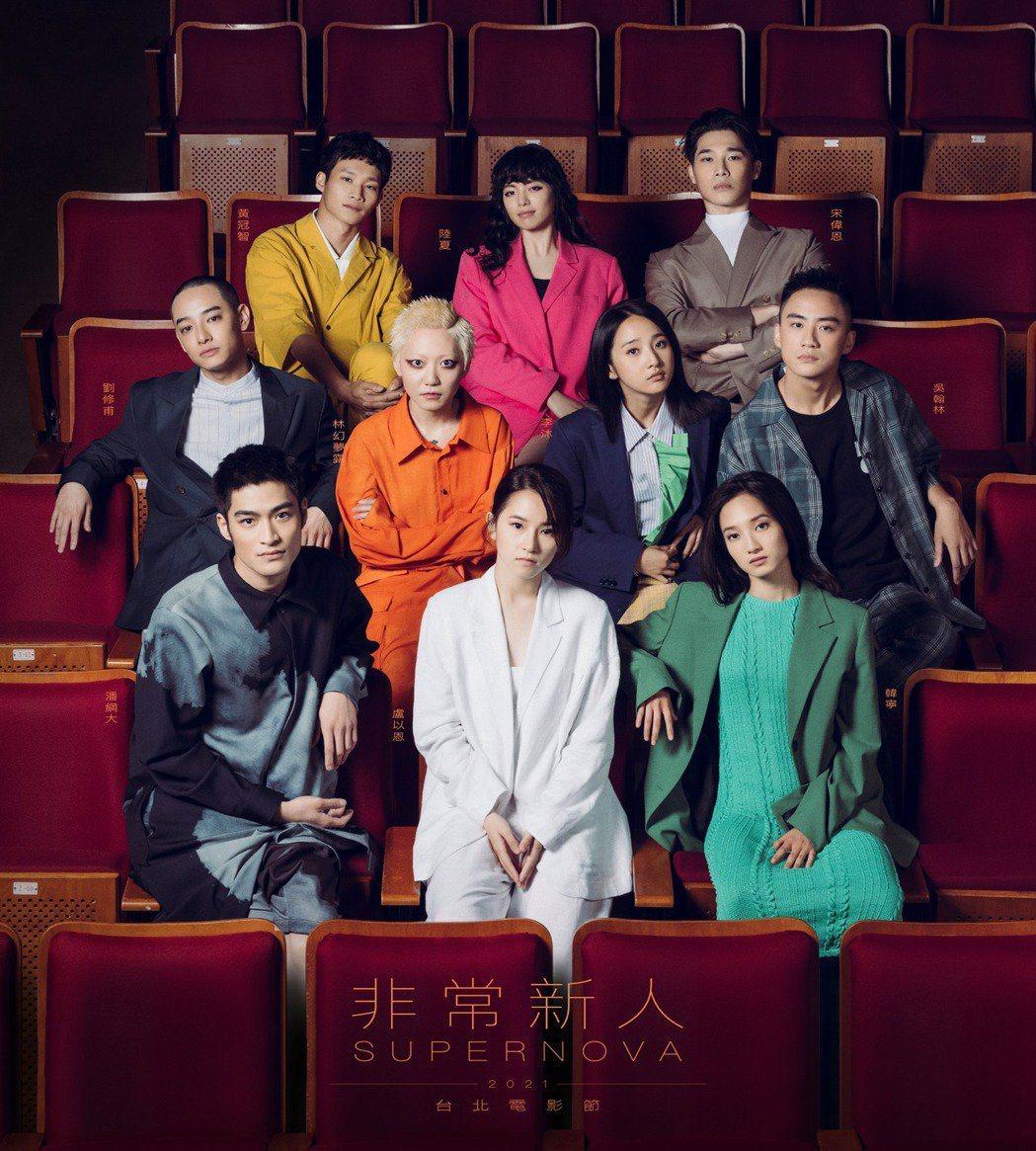 本屆台北電影節非常新人。 圖/台北電影節提供