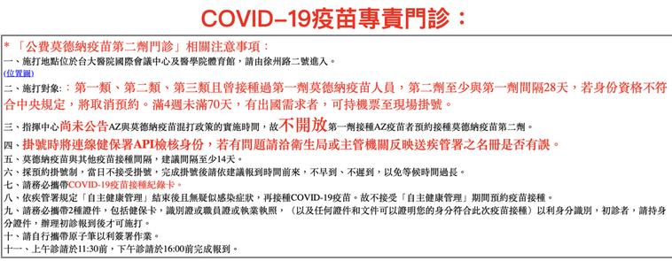 7月27日預約莫德納第二劑,掛號注意事項出現第3點「不開放第一劑接種AZ疫苗者預...