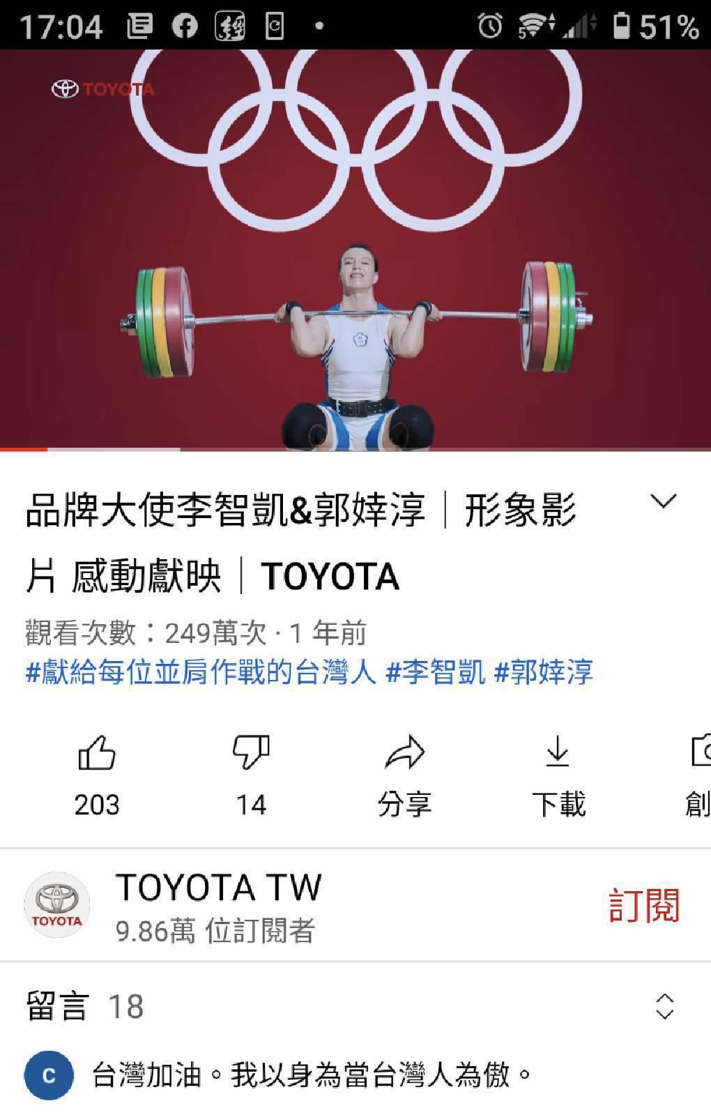 和泰車推出李智凱、郭婞淳奧運選手奮鬥精彩過程的短影片,「我們做到了!」台灣加油!...