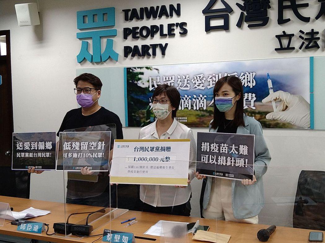 民眾黨團募集100萬元採購1cc針具捐贈給偏鄉使用。記者吳亮賢/攝影