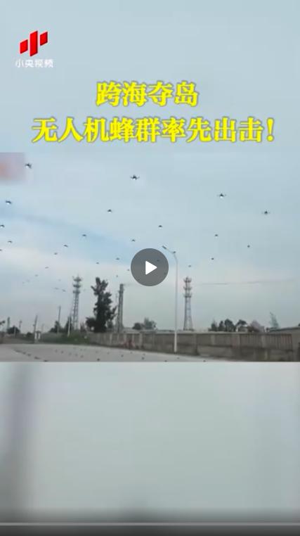 駐紮在福建的中共解放軍73集團軍日前演習中使用大量的無人機群,做為登島演習的先鋒。(小央視頻微博)
