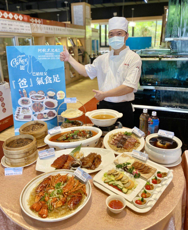 阿秋大肥鵝餐廳喜迎父親節到來,特別推出「爸氣食足」専案合菜。記者宋健生/攝影