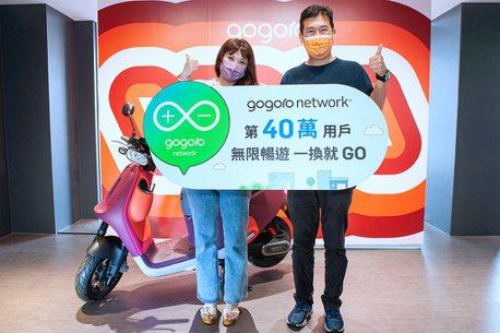 Gogoro Network用戶達40萬!即刻推出「40萬騎士、同樂享回饋」活動