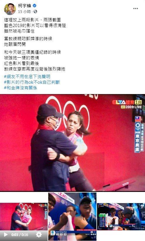 柯宇綸認為教練擁抱郭婞淳的舉動不妥。圖/擷自臉書