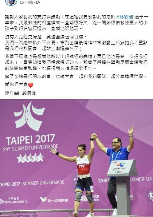 郭婞淳親自發文感謝大家的支持也感謝教練。圖/擷自臉書