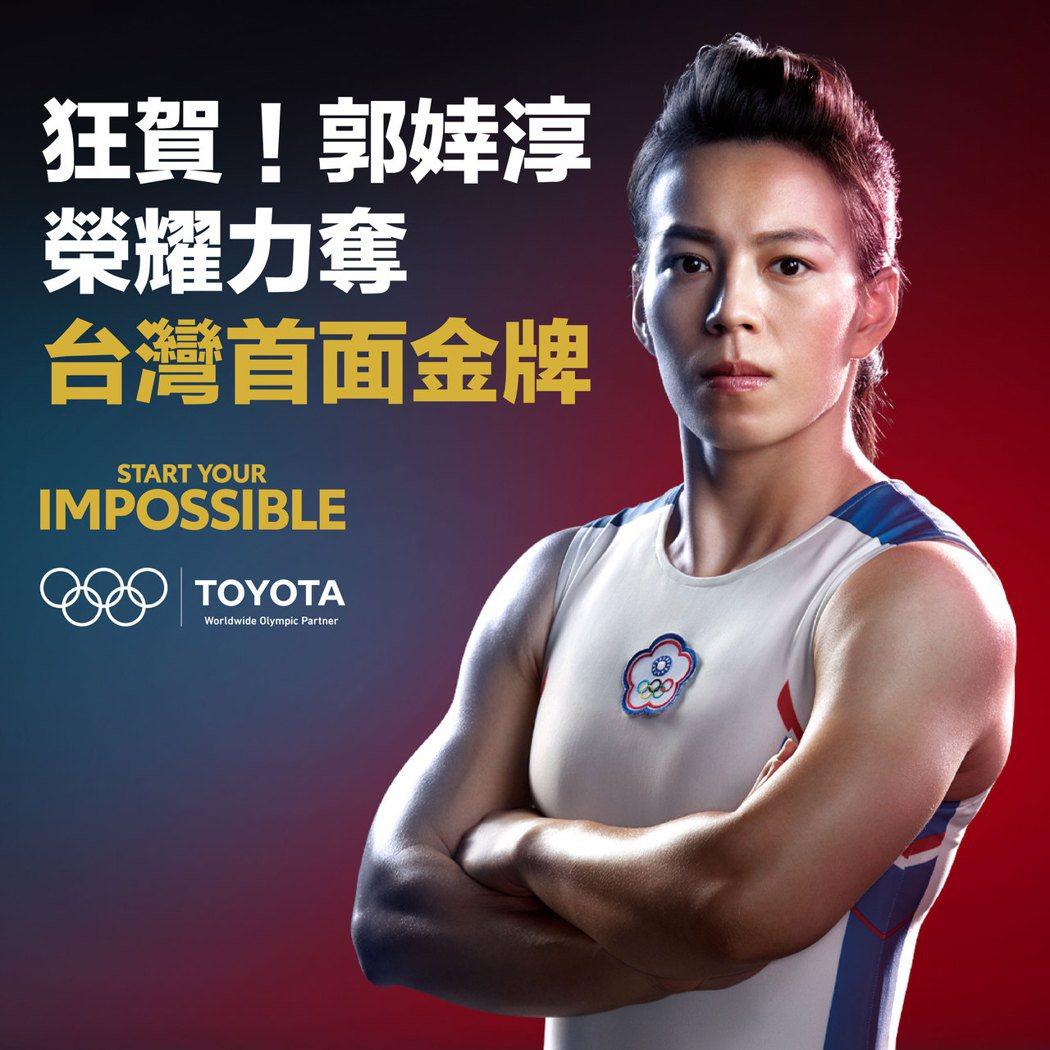 TOYOTA贊助選手郭婞淳,於2020東京奧運三破奧運紀錄,為台灣舉起金牌榮耀。...