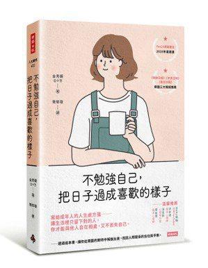 書名:《不勉強自己,把日子過成喜歡的樣子》 作者:金秀顯(김수현) 出版社:...