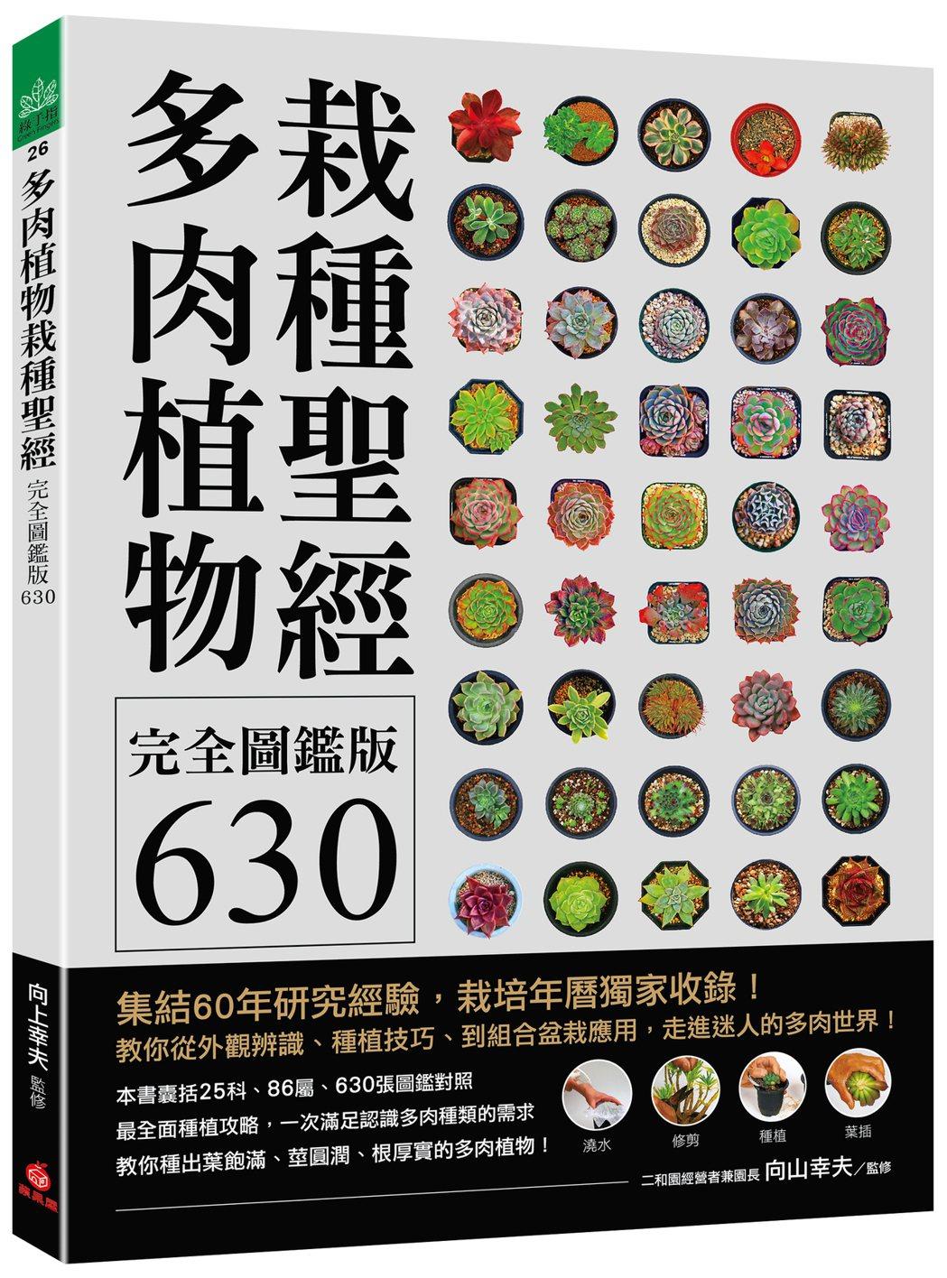 多肉植物栽種聖經完全圖鑑版630 圖/台灣廣廈授權使用