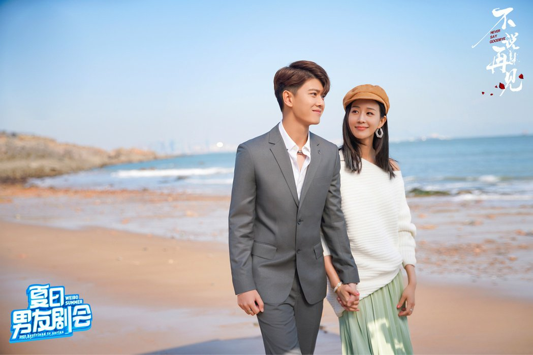 任嘉倫和張鈞甯演出電視劇《不說再見》。圖/擷自微博