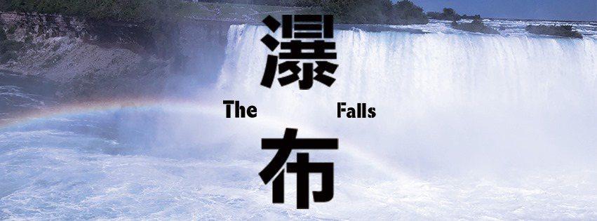《瀑布》入選威尼斯影展「地平線單元」,是繼2012年蔡明亮的《金剛經》之後,再度...