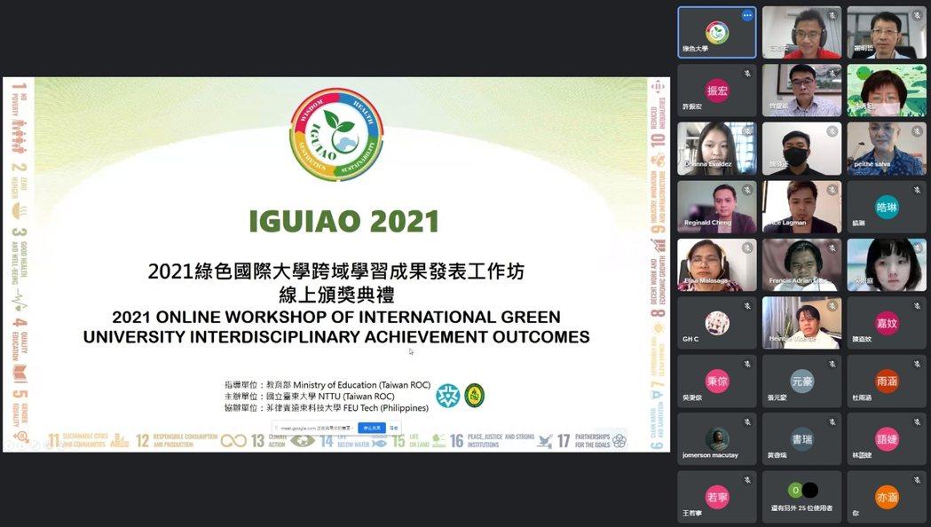 IGUIAO_2021線上頒獎典禮。