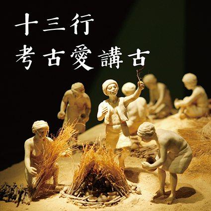 以生動的講古,介紹史前文化。 十三行博物館/提供
