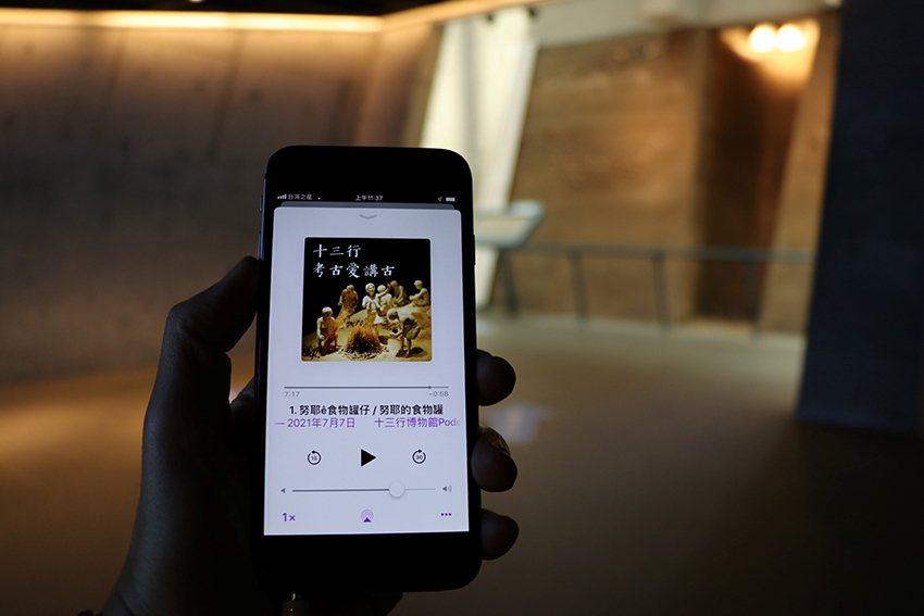 十三行Podcast帶您走進史前世界。 十三行博物館/提供