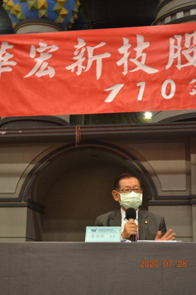 華宏新技28日舉行股東會,由總經理葉清彬主持。業者提供