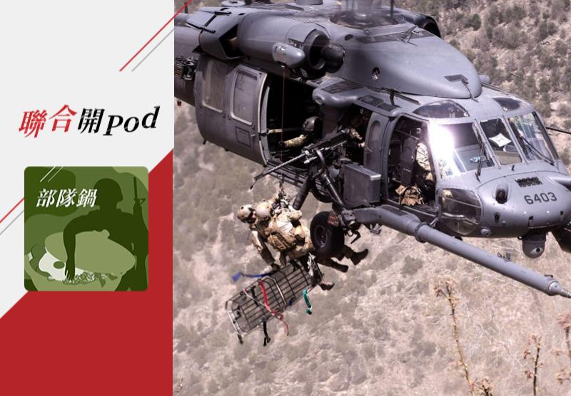PJ在阿富汗進行救援任務。圖/取自美國國防部DVIDS