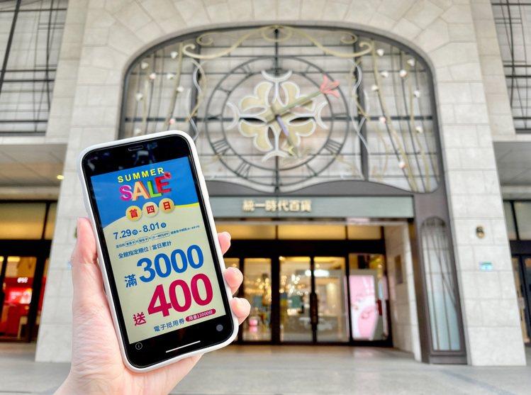 統一時代百貨台北店Summer Sale,7月29日至8月1日推出全館指定櫃位滿...
