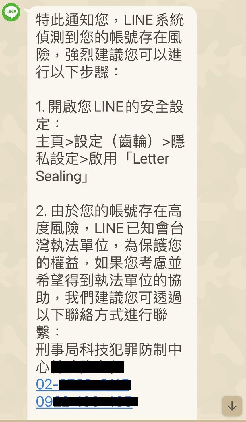 網傳line公司發出帳號存在風險的警示内容。圖/取自網路社群