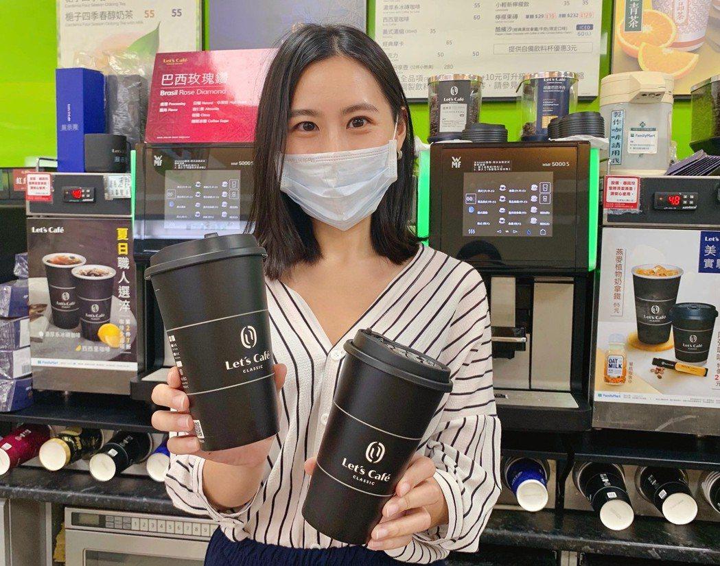全家即日起至7月28日,推出限時加碼快閃「隨買跨店取」活動,享Let's Caf...