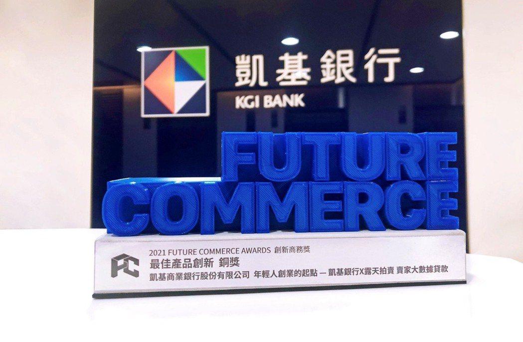 凱基銀行賣家發財金獲數位時代《創新商務獎》最佳產品創新獎。凱基銀行/提供