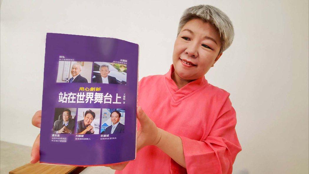 作者王麗娟與新書《用心創新,站在世界舞台上》合影。作者/提供