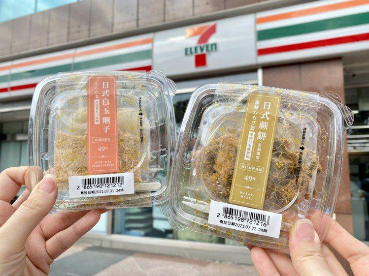 7-ELEVEN推出選用本土、日本食材還原和風美味的人氣和菓子「白玉糰子(附花生...