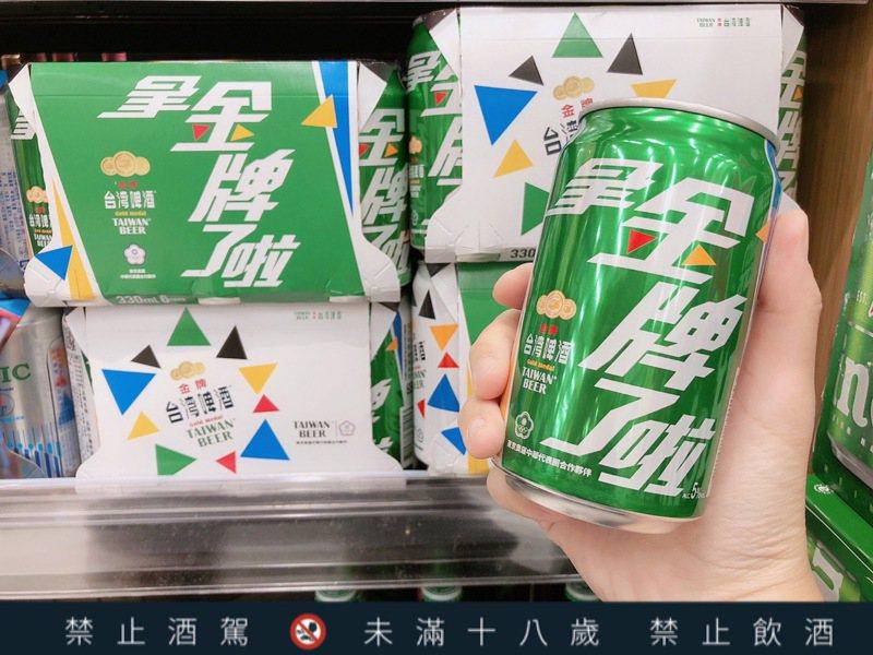 金牌台灣啤酒特別推出「金牌奧運應援罐」,號召國人一起為中華健兒加油打氣。圖/全聯福利中心提供