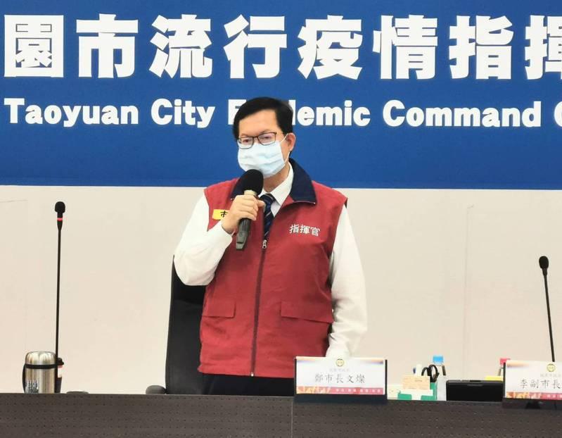 桃園市長鄭文燦表示,疫苗供應吃緊是共同情況,會盡量精準是用每一支疫苗,已經預約接種的民眾權益不會受影響。圖/桃園市政府提供