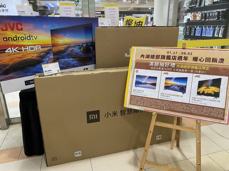 內湖旗艦店限定,消費滿額送市價5,000元好禮,再抽65吋智慧顯示器。圖/燦坤提...