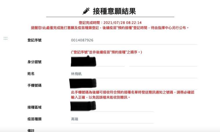林飛帆在臉書貼出自己的疫苗意願登記表單。圖/取自林飛帆臉書