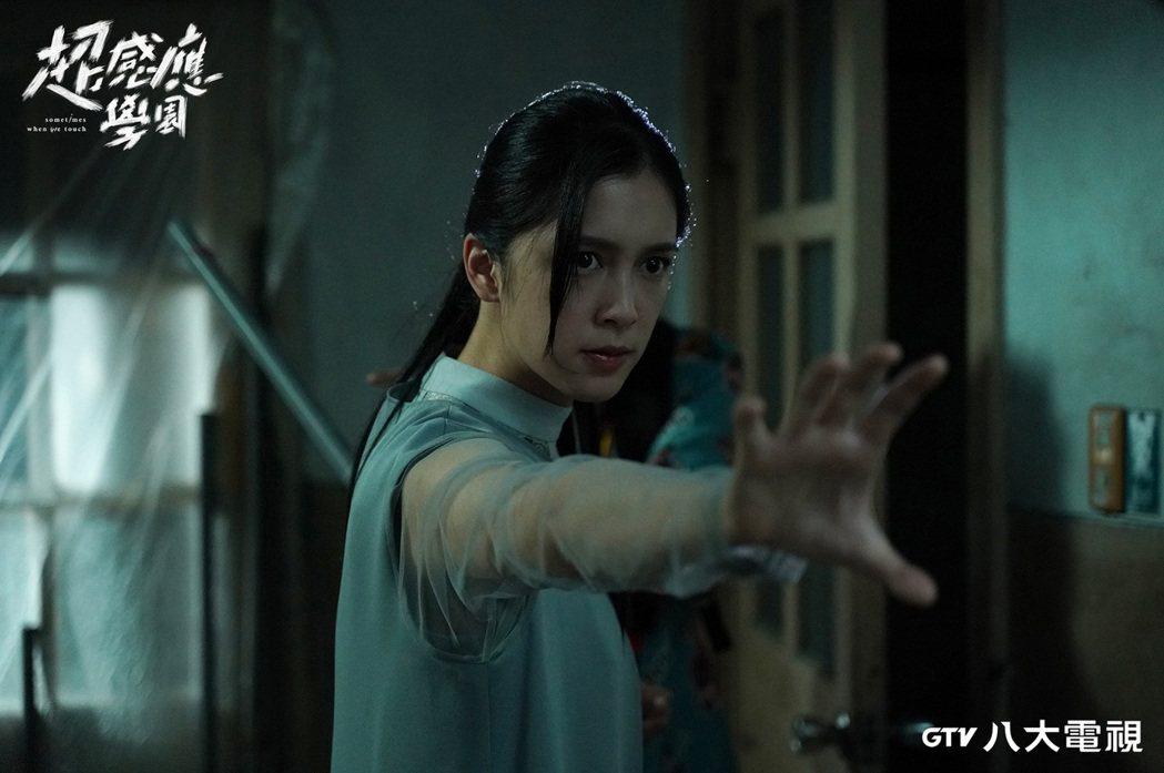 劉奕兒在「超感應學園」戲中飾演陰間引路人。圖/八大電視提供