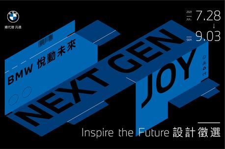 BMW悅動未來 - Inspire the Future設計徵選