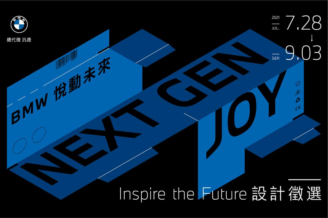 BMW悅動未來 - Inspire the Future設計徵選。 圖/汎德提供